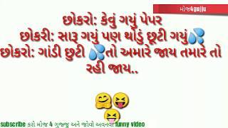 ગુજરાતી નોનવેજ ડબ્બલ મિનીગ જોકસ || Gujarati Nonveg Joke || Dubbed Mining Jokes || Moj 4 Gujju