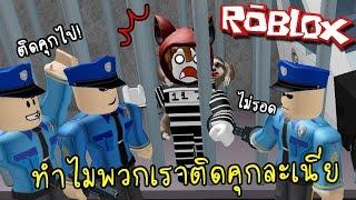getlinkyoutube.com-ขุดอุโมงค์แหกคุกสุดฮา จับพวกเราไม่ได้หรอก!! | Roblox [zbing z.]