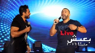 getlinkyoutube.com-Tamer Hosny FT Ahmed ElSaka and Sherif Mounir - Ba3esh /تامر حسني و احمد السقا و شريف منير - بعيش