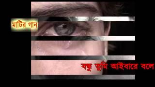 getlinkyoutube.com-বন্ধু তুমি আইবারে বলে   সৈয়দ শাহ্ নূর