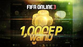 getlinkyoutube.com-FIFA ONLINE 3 | นักเตะราคา 1000 EP ฟูลทีม ลงแร๊งค์จะเป็นไง 55555