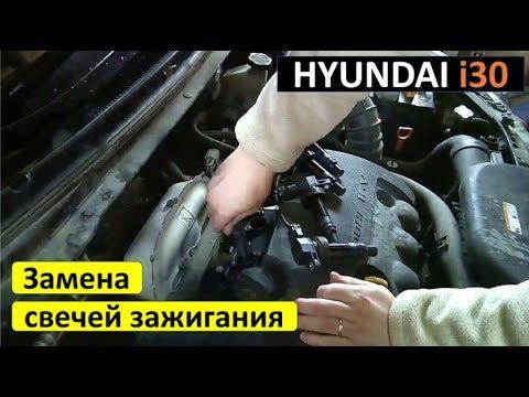 Замена свечей зажигания Hyundai i30 How to replace spark plugs