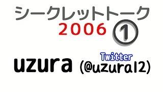 getlinkyoutube.com-【uzura】2006文字起こし①~③