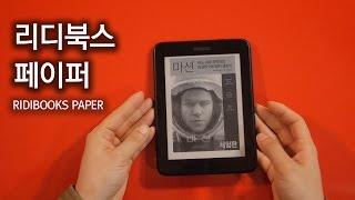 getlinkyoutube.com-가성비 최고의 전자책 리디북스 페이퍼 (RIDIBOOKS PAPER)