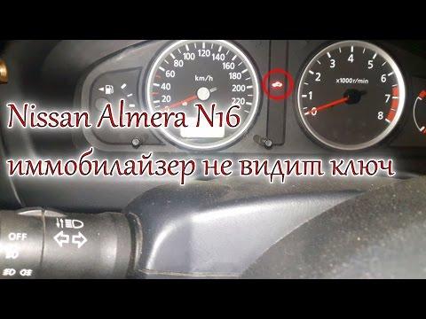 Nissan Almera N16 - иммобилайзер не видит ключ Almera N16 - immobilizer does not see the key