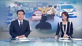 getlinkyoutube.com-[대전MBC뉴스]112 절반이 황당신고..경찰력 낭비