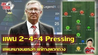 getlinkyoutube.com-แผน FIFA ONLINE 3 - แผน 2-4-4 Pressing : แผนหมาจนตรอก แก้ทางพวกถ่วง