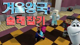 getlinkyoutube.com-애플의 마인크래프트 겨울왕국 술래잡기! [벌칙내기]