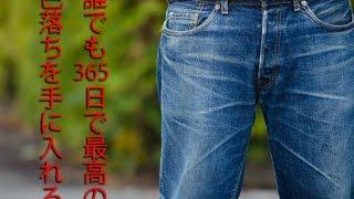 getlinkyoutube.com-365日でデニム(ジーンズ)を加工デニムのような色落ちにさせる洗濯!!! EVIS(エヴィス)ジーンズ 2000番編