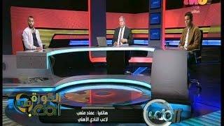 getlinkyoutube.com-#الملعب | لقاء خاص مع سعد الدين سمير وحسام عاشور نجوم النادي الأهلي