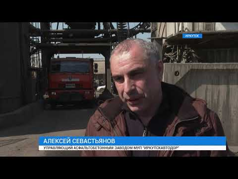 "Завод ""Иркутскав тодора"""