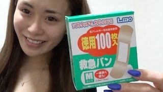 getlinkyoutube.com-絆創膏で!!!二重の作り方♡