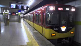 getlinkyoutube.com-京阪特急8000系 入換と発車 出町柳駅 Keihan 8000 series, Demachiyanagi Sta.