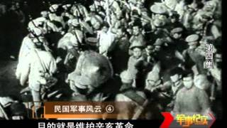 getlinkyoutube.com-【CCTV-7 军事纪实 2011-10-13】民国军事风云 (04) 第四集