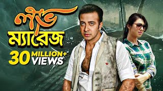 getlinkyoutube.com-Love Marriage | Bangla Movie | Shakib Khan | Apu Biswas | Shahin Sumon