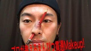 getlinkyoutube.com-【グロ注意】プロが教えるえんぴつ貫通特殊メイク!pencil through nose!