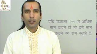 getlinkyoutube.com-Hair Loss - Ayurveda Herbs Natural Remedies (Hindi)