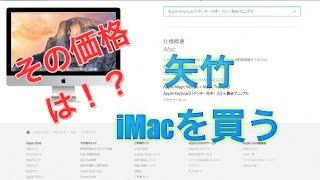getlinkyoutube.com-iMacを購入!!Macの選び方!!とその価格も紹介