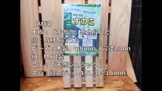 getlinkyoutube.com-自作した木製ロールテーブル。重さ300g