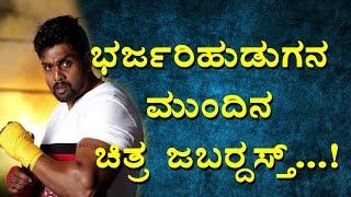 getlinkyoutube.com-Druva Sarja upcoming movie Jabardasth || bharjari huduga druva sarja || Top Kannada TV