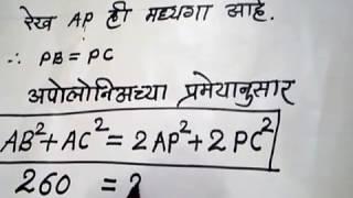 SSC Geometry in Marathi (Apollonius Theorem)
