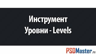 getlinkyoutube.com-Инструменты фотошоп -  Уровни (Levels)