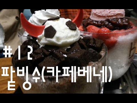Korean Food #12 Patbingsu(팥빙수) at Cafe bene(카페베네)