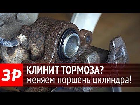 Замена поршня тормозного цилиндра своими руками