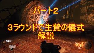 【CODBO3 ゾンビ】生贄の儀式3ラウンド攻略【解説付き】