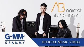 ทั้งที่ผิดก็ยังรัก - AB normal 【OFFICIAL MV】