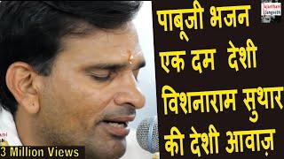 getlinkyoutube.com-Pure Desi Bhajan  Marwadi || Puri Re Poonam Ri Re || Vishnaram Suthar Live