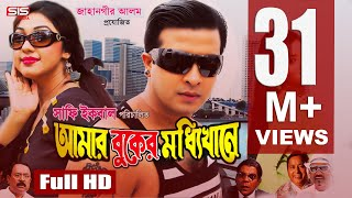 getlinkyoutube.com-AMAR BUKER MODDHI KHANE | Bangla Full Movie HD | Shakib Khan | Apu Biswas | Racy | SIS Media