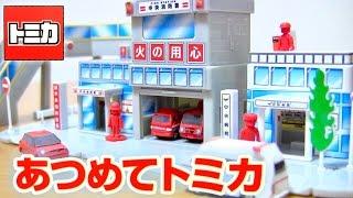 getlinkyoutube.com-トミカ 食玩 あつめてトミカ⭐️全4種類 開封 紹介⭐️はたらくくるま 救急車 消防車 キッズ おもちゃ ⭐️KIDS TOMICA TOY
