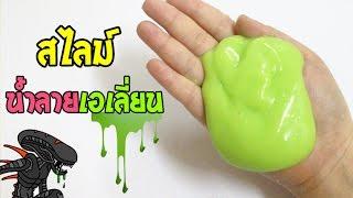 getlinkyoutube.com-[Slime] สอนทำสไลม์น้ำลายเอเลี่ยน | How to make Alien Slime