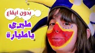 getlinkyoutube.com-طيري يا طياره بدون ايقاع - امل قطامي | قناة كراميش Karameesh Tv