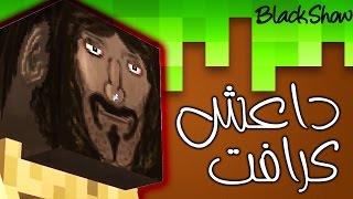 getlinkyoutube.com-بلاك شو | تحشيش ماين كرافت اصدار داعش