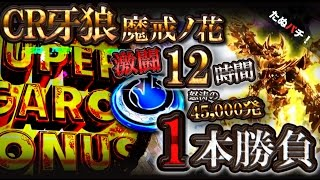 getlinkyoutube.com-CR牙狼魔戒ノ花 激闘!導入初日、12時間1本勝負!! 【たぬパチ!】