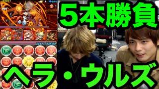getlinkyoutube.com-【パズドラ】LUKAがヘラ・ウルズ降臨 超地獄級で5本勝負チャレンジ!!
