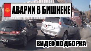 getlinkyoutube.com-Подборка аварий и ДТП в Бишкеке, Кыргызстан