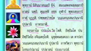 getlinkyoutube.com-ประโยคเก็งบาลี ธรรมบทภาค ๑ เรื่องที่ ๒๔ ตอน๒