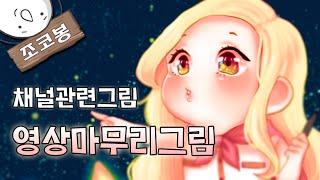 [조코봉] 채널관련그림: 영상마무리그림!