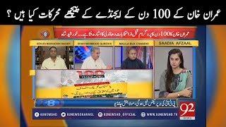 92 at 8 |Reasons of 100 Day Agenda By Imran Khan |Saadia Afzaal | 21 May 2018 | 92NewsHD