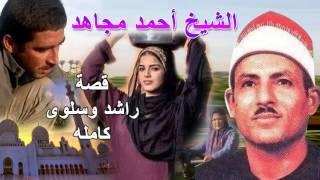 الشيخ احمد مجاهد  - قصة راشد و سلوي كامله | روائع قصص احمد مجاهد