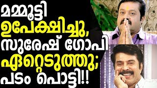 Mammootty Reject this Movie and Film Become Flop