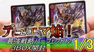getlinkyoutube.com-最強戦略パーフェクト12 3BOX開封。デュエマ焔! 1/3