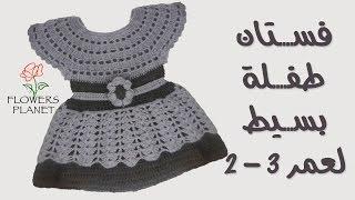 getlinkyoutube.com-طريقة عمل فستان بالكروشيه للاطفال | كوكب الورود Flower Planet