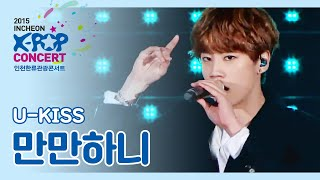 getlinkyoutube.com-(2015 K-POP in Incheon ) U-KISS - Man Man Ha Ni (유키스 - 만만하니)