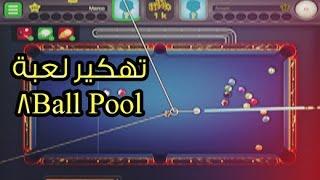 getlinkyoutube.com-تهكير لعبة 8Ball Pool بدون حظر بعد التحديث الاخير 2016
