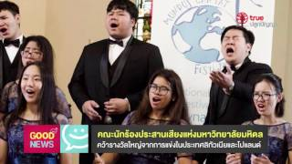 Good news - 148 : ข่าวคว้ารางวัลของคณะนักร้องประสานเสียง ม.มหิดล