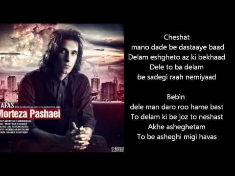 Nafas  Morteza Pashaei (Lyrics) New 2013 [HQ]